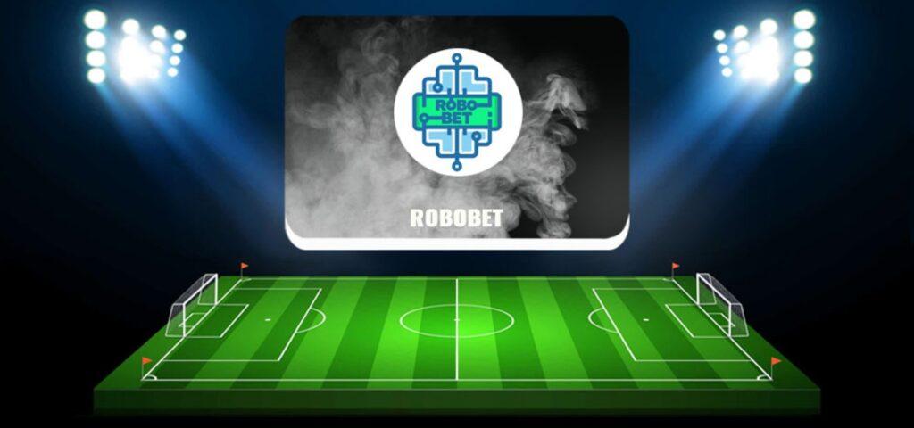 робобет на футбол